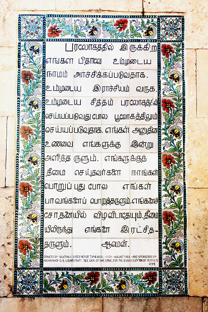 tamil prayer
